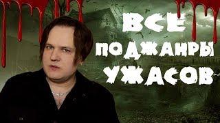 МОНСТРЫ в книгах и фильмах // Все поджанры ужасов