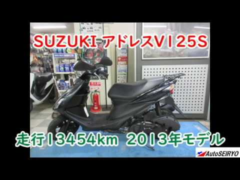 アドレスV125S/スズキ 125cc 兵庫県 オートセイリョウ池上店