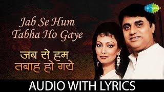 Jab Se Hum Tabha Ho Gaye with lyrics | जब से हम