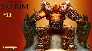 The Elder Scrolls V: Skyrim Special Edition #32 - Словарь