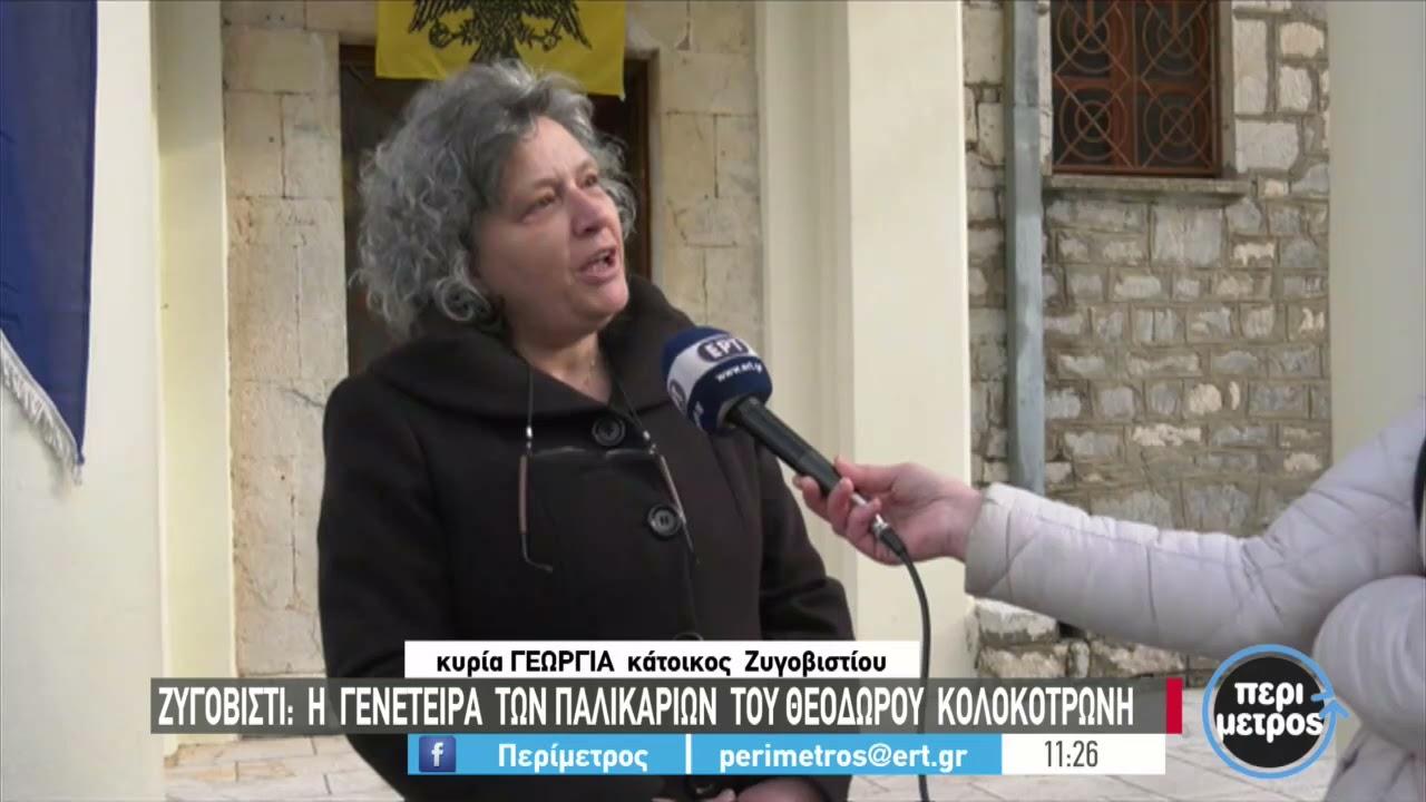 Ζυγοβίστι: Η γενέτειρα των παλικαριών του Θεόδωρου Κολοκοτρώνη  | 30/03/2021 | ΕΡΤ