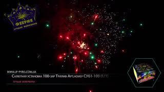 """Салют ТРИУМФ 100 выстрелов от компании Интернет-магазин пиротехнических изделий """"Fire Dragon"""" - видео"""