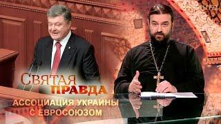 Ассоциация Украины с ЕС: потомки казаков и гомосексуализм [Святая правда]