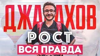 Джарахов РОСТ — ВСЯ ПРАВДА / Кликклак — Конченые / Новый Трек