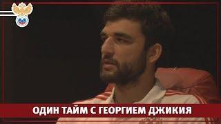 Один тайм с Георгием Джикия l РФС ТВ