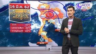 ลมฟ้าอากาศ วันพรุ่งนี้ (16 มี.ค.62) พายุฤดูร้อนกระทบหลายจังหวัด
