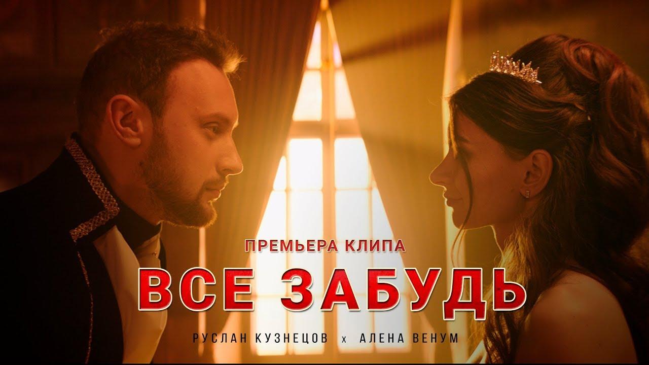 Руслан Кузнецов (Kuznetsov) & Алена Венум — Все забудь