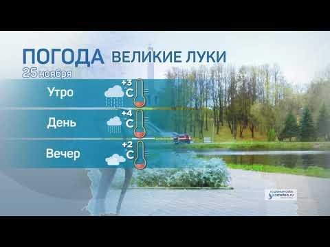 Прогноз погоды / 25.11.2020