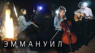 Эммануил (Official Video) - Егор и Наталия Лансере
