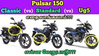Comparison between Classic, standard, Ug5, neon, C and G   தமிழில்   Mech Edu Tamil.