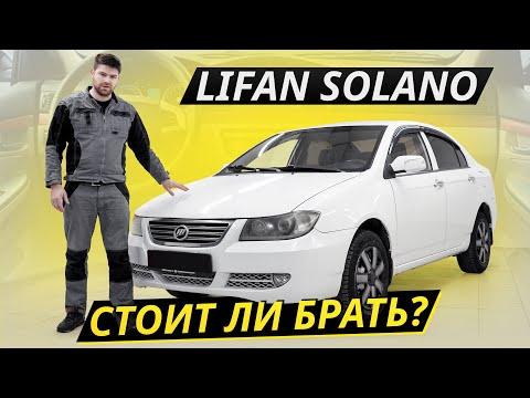 Если брать, то только даром. Lifan Solano