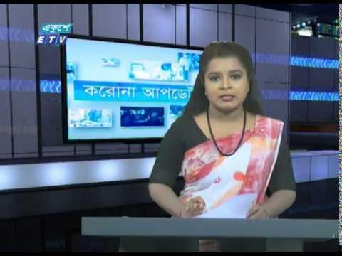 Special Bulletin Corona Virus || করোনা আপডেট || 01 PM || 30 May 2020 || ETV News