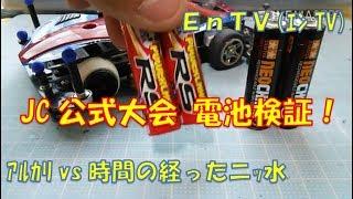【ミニ四駆】 #951 公式大会対策!ニッケル水素とアルカリ電池比較!パワチャン&ネオチャン!!