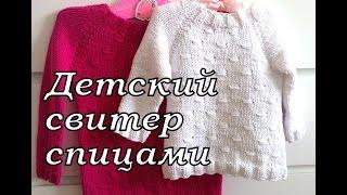 Смотреть онлайн Мастер-класс «Как связать детский свитер»