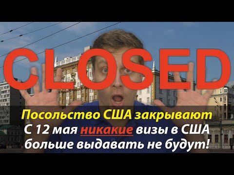 ‼️ Больше никаких виз в США с 12 мая. Посольство США в Москве официально прекращает выдавать визы!
