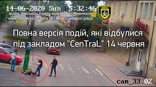 """Повна версія інцинденту, який відбувся поблизу закладу """"CenTraL"""" 14 червня (ВІДЕО)"""