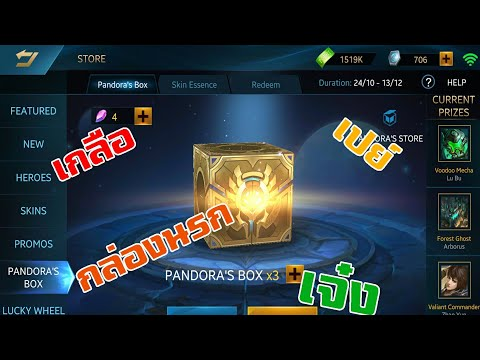 Heroes Evolved เปย์ทั้งที ขอสักตัวไม่ได้หรอ Pandora box