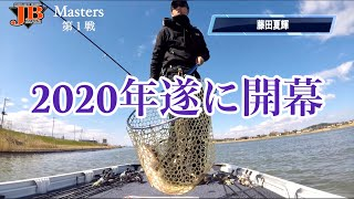 JB MASTERS2020 第1戦霞ヶ浦 ISMカップ Go!Go!NBC!