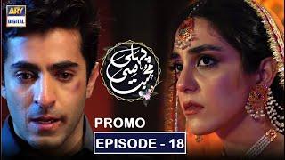Pehli Si Muhabbat Episode 18   Ary Digital Dramas