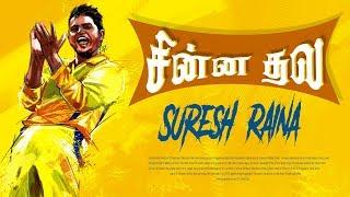 சுரேஷ் ரெய்னாவின் கதை   Story Of Suresh Raina   பிரபலங்களின் கதை   Episode 158