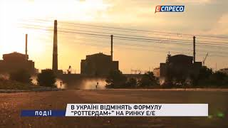 В Україні відмінять формулу Роттердам + на ринку електроенергії