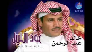 الرديه - خالد عبدالرحمن تحميل MP3