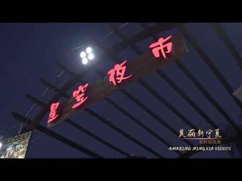 Ningxia Yinchuan Manpu Town