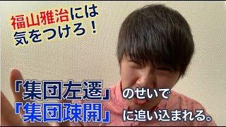 mqdefault - 【福山雅治の恐ろしさ】ドラマ「集団左遷」のせいで日本は中国の支配下に入る