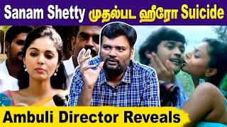 Sanam Shetty-யின் இயக்குனர்கள் வெளியிட்ட ரகசியங்கள்! Sanam Directors Reveals The Truth | Cineulagam