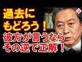 鳩山由紀夫が先方メディアで持論を展開...条約破りはどう説明?
