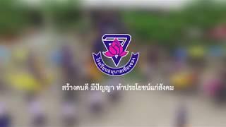 วีดิทัศน์แนะนำโรงเรียน 2561