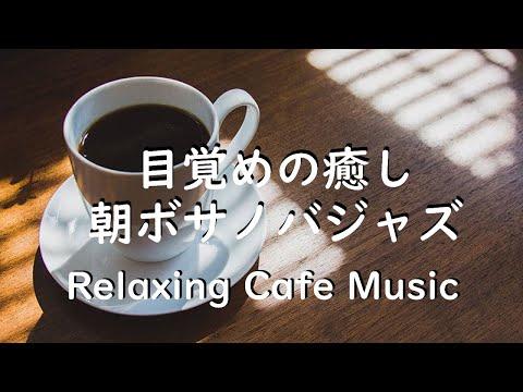 目覚めの癒し 朝ボサノバジャズ♫ Relaxing Morning BossaNovaJazz