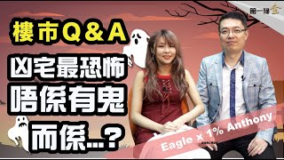 【樓市Q&A】凶宅最恐怖唔係有鬼,而係....  (1% Anthony X Eagle)