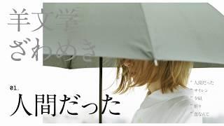 """羊文学 """"ざわめき"""" Official Trailer"""