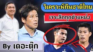 """""""เดอะตุ๊ก""""เจาะลึกตัวจริง ทีมชาติไทย   ฟุตบอลโลก 2022 ไทย พบ ยูเออี 🔥🔥🔥"""