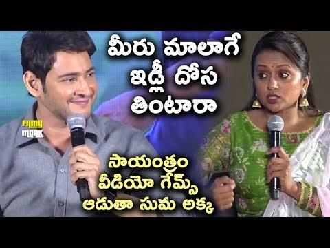 Anchor Suma Fun with Mahesh Babu
