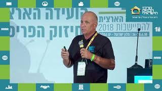 הוועידה לבנייה פרטית והתיישבות 2018: חדשנות בחתום הבנייה