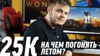 ИГРОВОЙ ПК ЗА 25К✓ - СБОРКА КОМПЬЮТЕРА ЗА 25000 РУБЛЕЙ