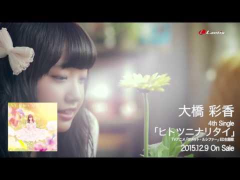 【声優動画】大橋彩香の新曲「ヒトツニナリタイ」のミュージッククリップ解禁