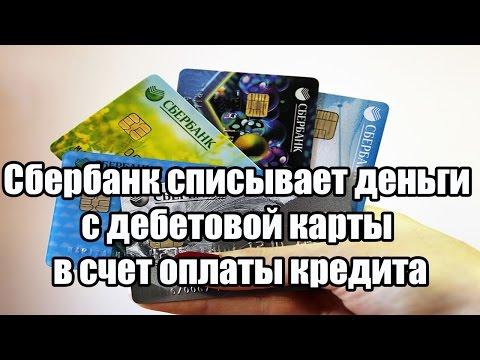 ✓ Сбербанк списывает деньги с дебетовой карты в счет оплаты кредита