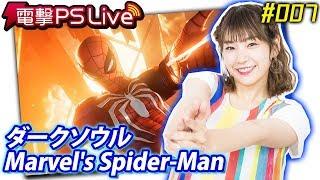 電撃PSLive#007ダークソウル、MarvelsSpider-Man