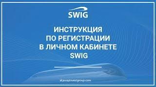 Инструкция по регистрации в личном кабинете SWIG