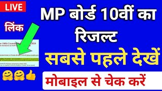 Mp board 10th result 2020 4 जुलाई को होगा घोषित 12:00 बजे / MP Board 10th result date time announced