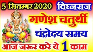 Ganesh Sankashti Chaturthi 2020 Date September | Sankashti Chaturthi Puja Vidhi संकष्टी चतुर्थी उपाय