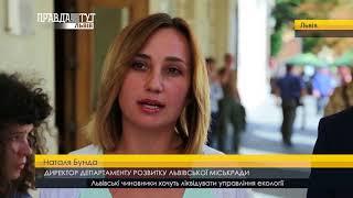 Випуск новин на ПравдаТУТ Львів за 11.09.2017