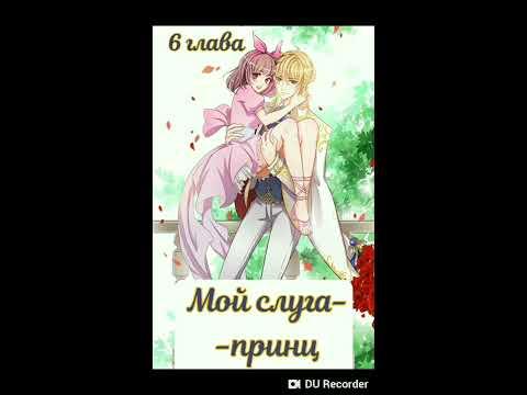 "Озвучка манги ""Мой слуга-принц"" 6 глава"