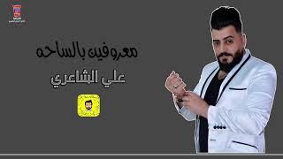 علي الشاعري - معروفين بالساحة (Official Audio) (حصرياً)