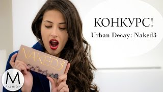 КОНКУРС: 29.10-11.11 Палетка Urban Decay NAKED3
