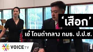 Wake Up Thailand - 'เอ๋ ปารีณา' กลับมายั่วแล้ว โดน 'เสรีพิศุทธ์' ด่า เสือก กลางวง กมธ.ป.ป.ช.