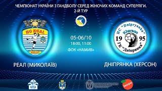 """LIVE! Перший матч. """"Реал"""" (Миколаїв) - """"Дніпрянка"""" (Херсон). (05 жовтня, 18:00)"""